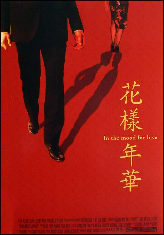 Poster for 2000 film In the Mood for Love
